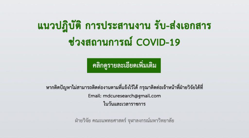 covid-19-00-a