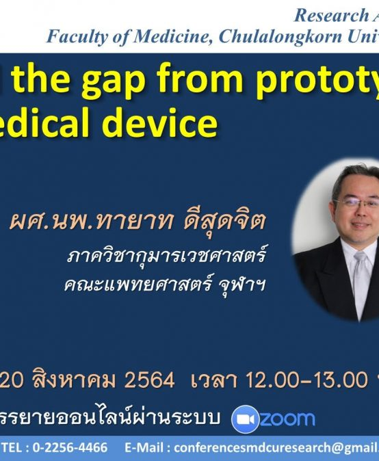 Fill the Gap from Prototype to Medical Device