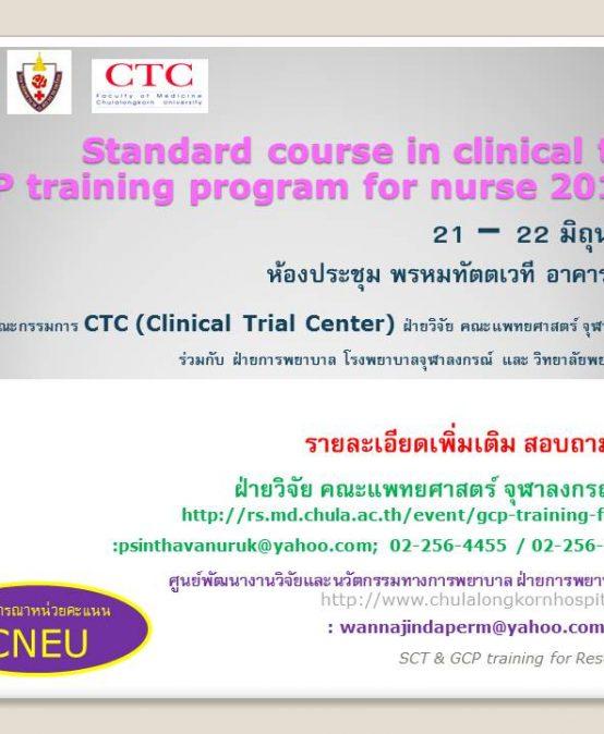 Standard course in clinical trials & GCP training program for nurse 2017 ครั้งที่ 1