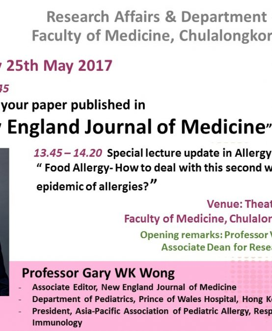 How to get your paper published in the New England Journal of Medicine