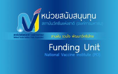 ทุนสนับสนุนการดำเนินงานด้านวัคซีน