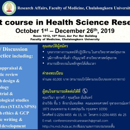 Short course in Health Science Research