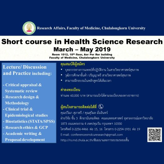 poster-short-course