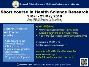 poster-short-course-2018