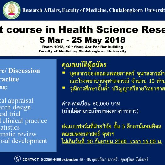 Short course in Health Science Research 5 Mar – 25 May 2018