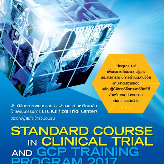 Standard Course in Clinical Trials & GCP training program 2017
