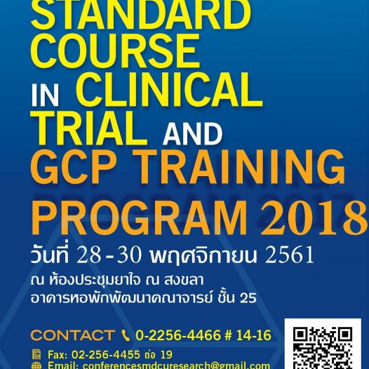 Standard Course in Clinical Trials & GCP training program 2018