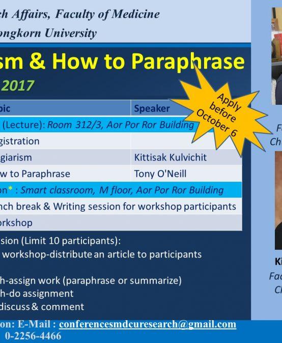 """การอบรมเชิงปฎิบัติการ เรื่อง """"Plagiarism & How to Paraphrase"""""""