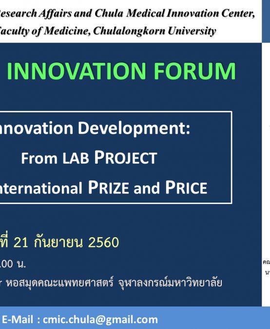 """MDCU Innovation Forum""  หัวข้อการอภิปราย ""การสร้างนวัตกรรมไทยให้ดังสู่ระดับโลก"""