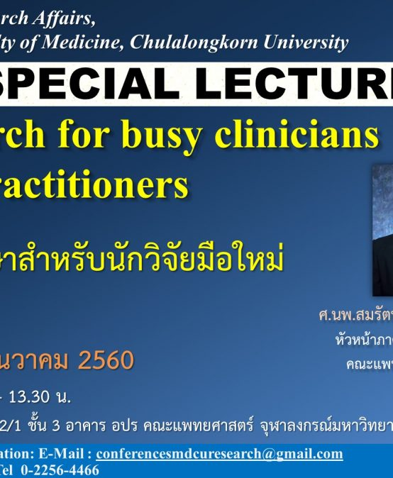 Research for busy clinicians and practitioners: กรณีศึกษาสำหรับนักวิจัยมือใหม่