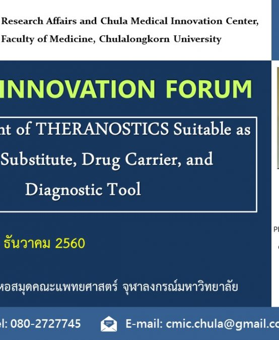 """MDCU Innovation Forum""  หัวข้อการอภิปราย ""Development of THERANOTICS Suitable as Blood Substitute, Drug Carrier, and Diagnostic Tool"""