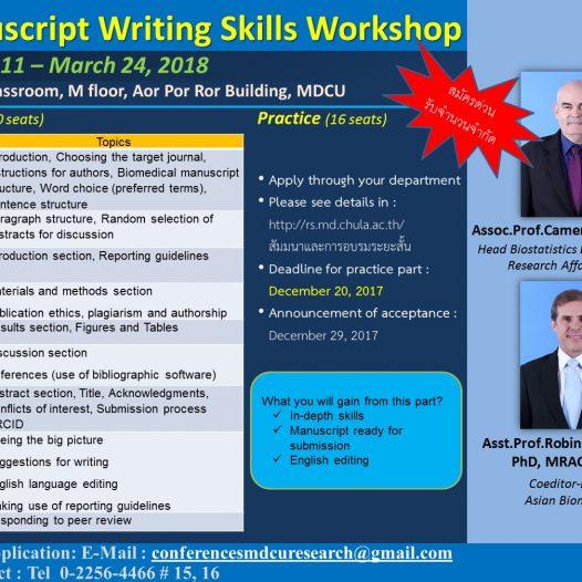 """โครงการอบรมเชิงปฏิบัติการ เรื่อง """"Manuscript Writing Workshop"""""""