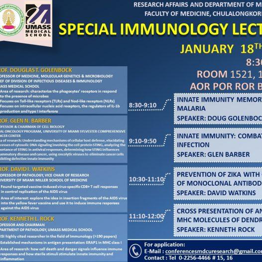 การบรรยายพิเศษ Special Immunology Lecture