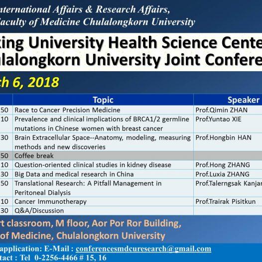 Peking University Health Science Center &  Chulalongkorn University Joint Conference