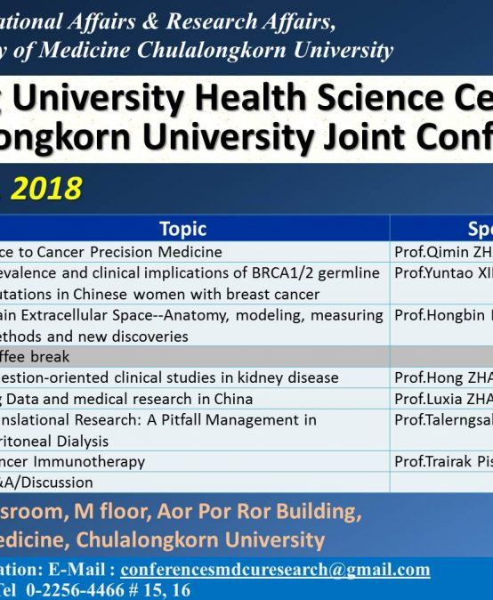 Peking University Health Science Center &  Chulalongkorn University Joint Conference