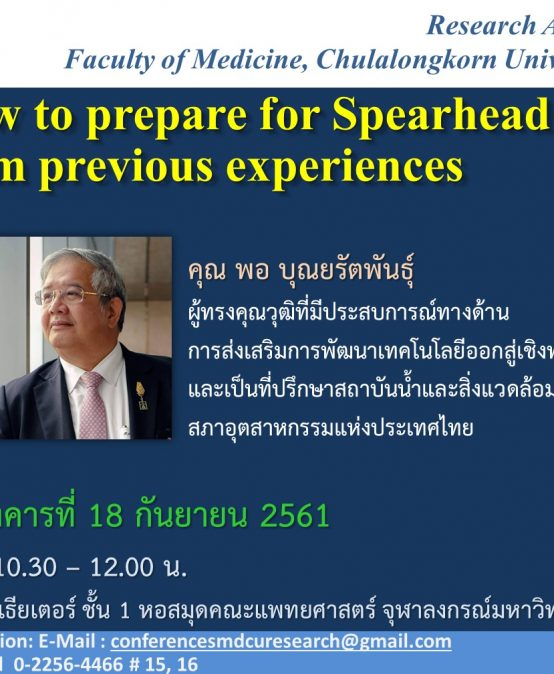 How to prepare for Spearhead Project from previous experiences