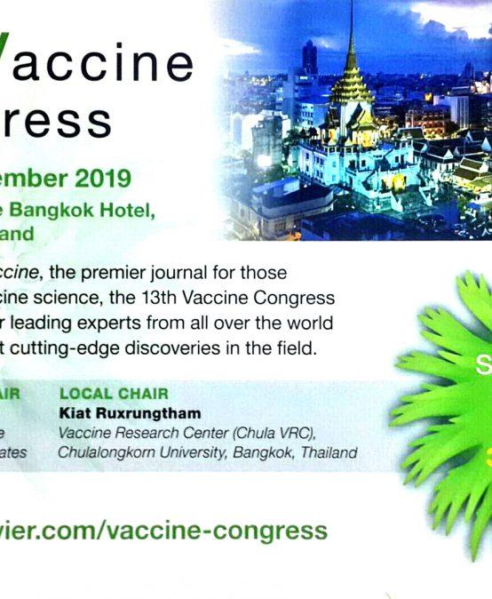 การประชุม 13th Vaccine Congress