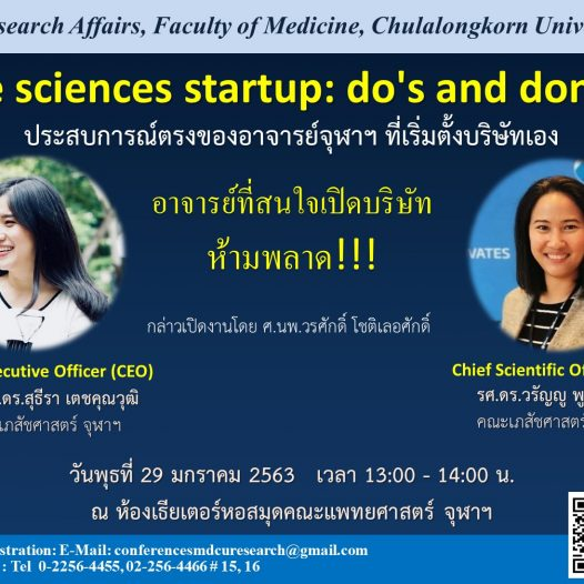 Life sciences startup: do's and don'ts
