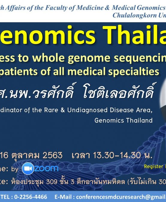 Genomics Thailand: Access to Whole Genome Sequencing for Patients of All Medical Specialties