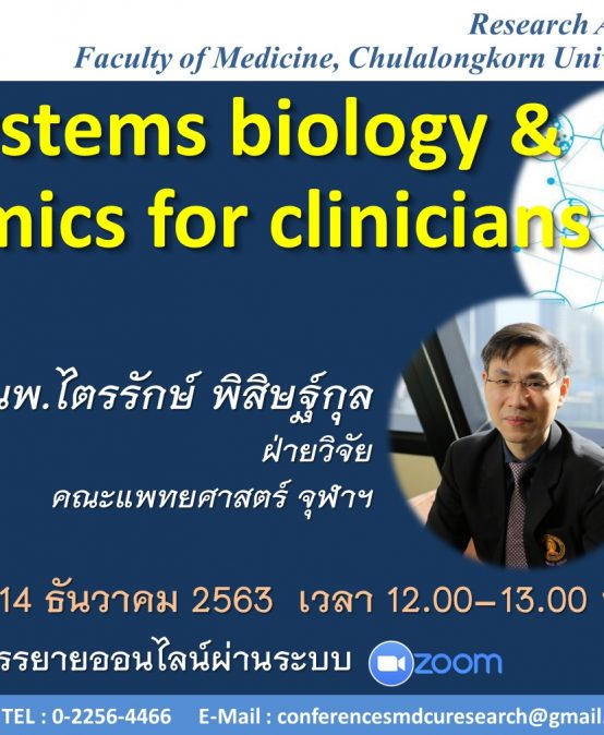 Systems Biology & Omics for Clinicians